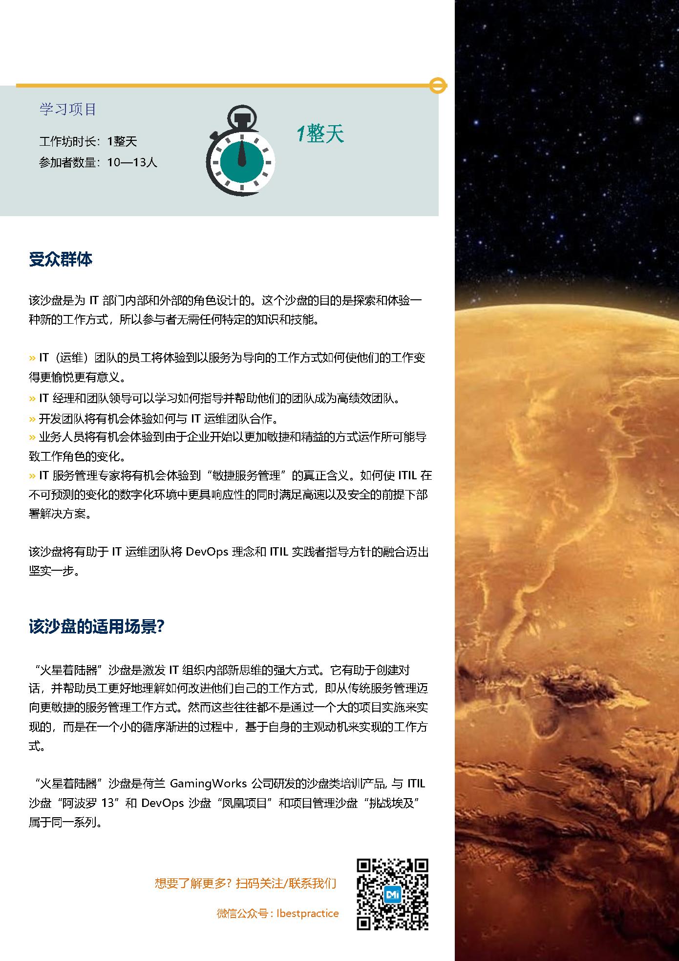 火星着陆器2.0 new_Page4.png